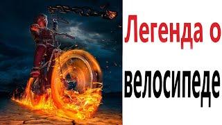 Приколы ЛЕГЕНДА О ВЕЛОСИПЕДЕ Смешные видео от Доми шоу Мемы анимация