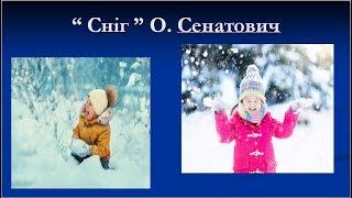 """Вірш """" Сніг """"О. Сенатович"""