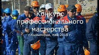 Кызылорда-2018. Конкурс профессионального мастерства строителей.