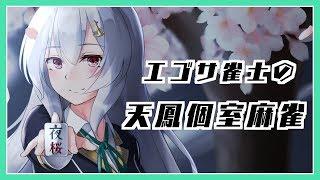 [LIVE] 【天鳳】第五回目!個室麻雀【アイドル部】