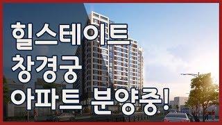 힐스테이트창경궁 종로구아파트 서울분양정보 아파트투유 청…