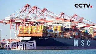 [中国新闻] 媒体焦点:中国经济稳中求进 美媒:中国经济有巨大的韧性 | CCTV中文国际