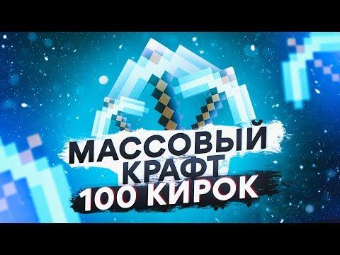 КРАФТ 100 КИРОК НА ARIZONA RP [МАССОВЫЙ КРАФТ] 12#