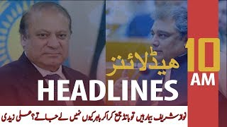 ARY News Headlines | Cabinet Gives Approval To Nawaz Sharif To Fly Abroad | 10 AM | 13 Nov 2019
