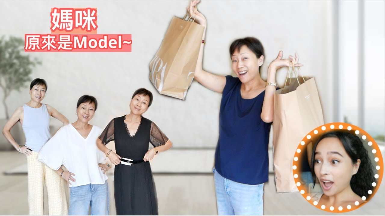 My Mom Becomes A Model For A Day! (Haul Try On) | 媽咪今日做Model