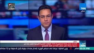 المتحدث باسم رئاسة الجمهورية لـ TeN:العلاقات المصرية القبرصية تشهد زخما غير مسبوق وهناك تطور مستمر