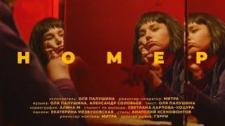 Оля Палушина - НОМЕР (Премьера клипа,2021)