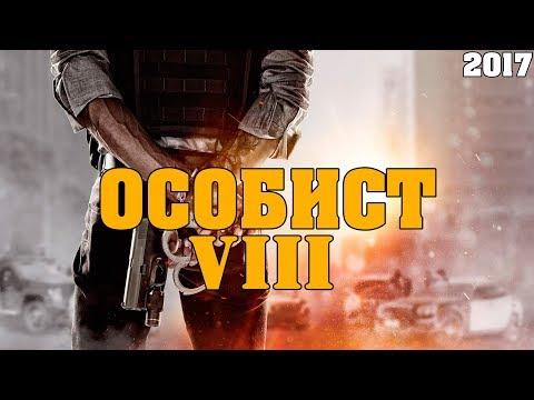 шикарный боевик ОСОБИСТ