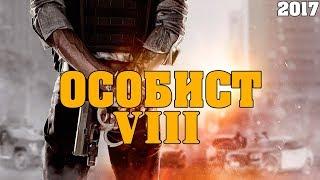 шикарный боевик ОСОБИСТ 8 2017 русский