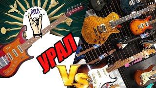 УРАЛ против дорогущих Американцев!!  vs PRS, Fender CS, James Tyler!!