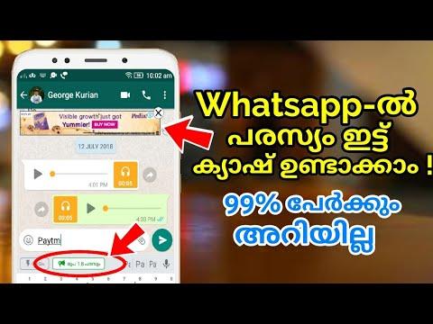 Whatsapp വഴി ഇനി ക്യാഷ് ഉണ്ടാക്കാം കിടിലൻ ട്രിക്ക് l Whatsapp ഉപയോഗിക്കുന്ന 99% ആളുകൾക്കും അറിയില്ല