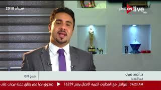 صباح ON - التغذية الصحية في رمضان.. نصائح لإنقاص الوزن .. د. أحمد صبري