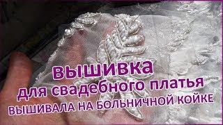 Вышиваю бисером для свадебного платья, работала в больнице