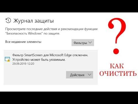 Как очистить журнал защиты в центре безопасности защитника Windows 10
