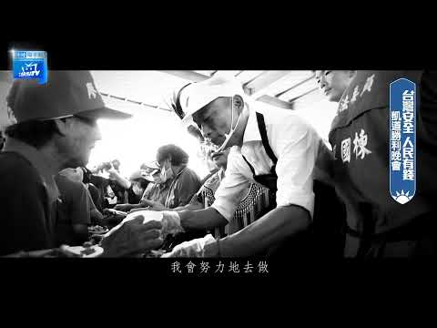 【現場直播】台灣安全人民有錢 凱道勝利晚會 2020.01.09