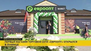 Первый магазин торговой сети «Евроопт» открылся в Лунинце