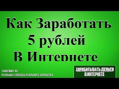 Как Заработать 5 рублей в Интернете. Показываю. Очень Просто