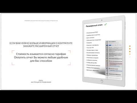 Как проверить контрагента бесплатно - через ФНС, ФССП и другие реестры