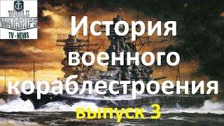 Линейные крейсера Японии типа Kongo  История военного  кораблестроения часть 3