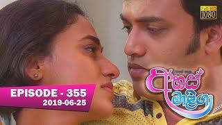 Ahas Maliga | Episode 355 | 2019-06-25 Thumbnail
