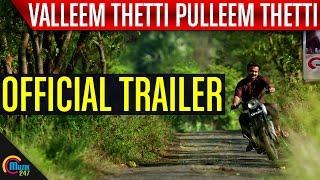 Valleem Thetti Pulleem Thetti | Official Trailer | Kunchacko Boban, Shyamili