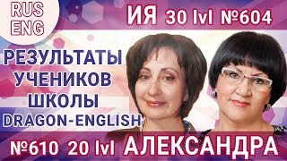 [eng/rus] 604 Ия из Тбилиси и 910 Александра из г. Кропоткин ⭐️