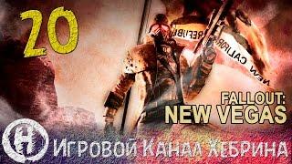 Прохождение Fallout New Vegas - Часть 20 Прессинг