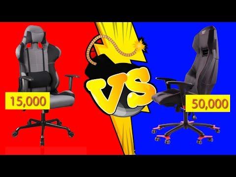 Кресло за 15,000 VS Кресло за 50,000
