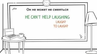 Мини видео урок английского 'He can't help laughing'