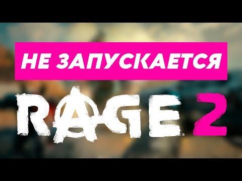 Не запускается Rage 2 | Ошибки и висит в процессах