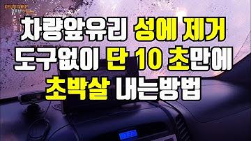 10초만에 자동차앞유리 성에제거 하는방법
