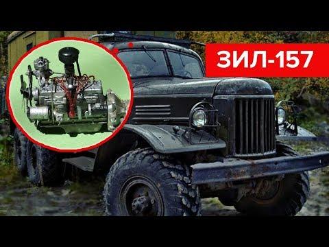 Особенности двигателя ЗИЛ-157 и его трансмиссии!