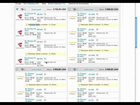 Amadeus билеты на самолет сколько стоит билет на самолет уфа владивосток