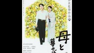 映画チラシ タイトル:母と暮せば 公開年:2015年12月12日(2015年作品...