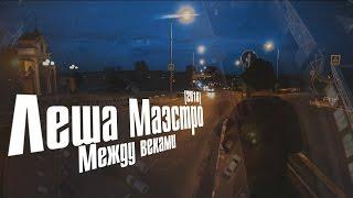 Лёша Маэстро - Между веками (Клип)