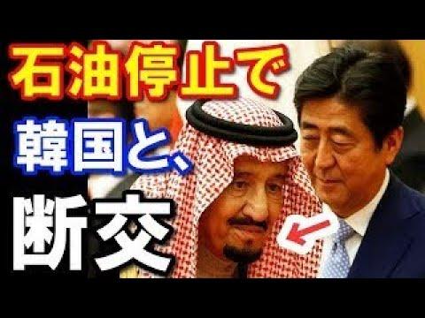 韓国が絶体絶命の危機へ! アラブが断交を表明! 石油停止で韓国経済が完全破綻となってしまう可能性が浮上www 衝撃の真相!『海外の反応』 ! ! !