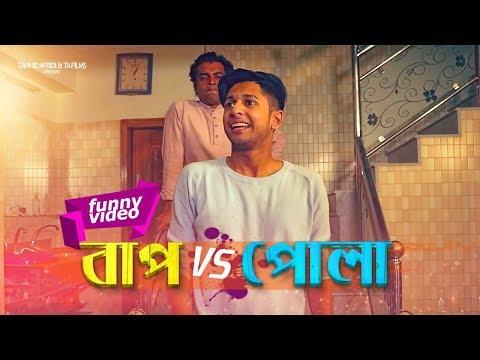 বাপ vs পোলা ( Father Vs Son ) | Tawhid Afridi | Bangla Funny Video 2018 thumbnail