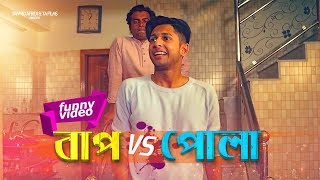বাপ vs পোলা ( Father Vs Son ) | Tawhid Afridi | Bangla Funny Video 2018