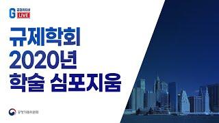 [KTV x 공정위] 규제학회 2020년 학술심포지움