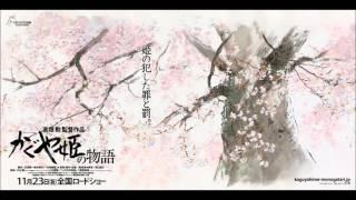 The Tale of the Princess Kaguya OST by Joe Hisaishi.