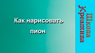 БУКЕТ ПИОНОВ ЗА 9 МИНУТ  -  Жанна Абрамова | РИСУЕМ ОНЛАЙН |