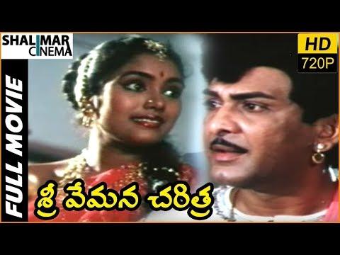 Sri Vemana Charitra Telugu Full Length Movie    Vijayachander, Chandra Mohan, K. R. Vijaya
