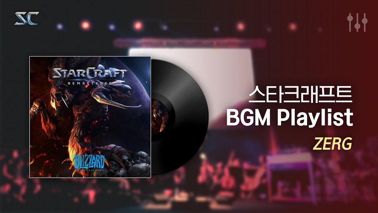 [스타크래프트 라이브 콘서트] 저그 BGM