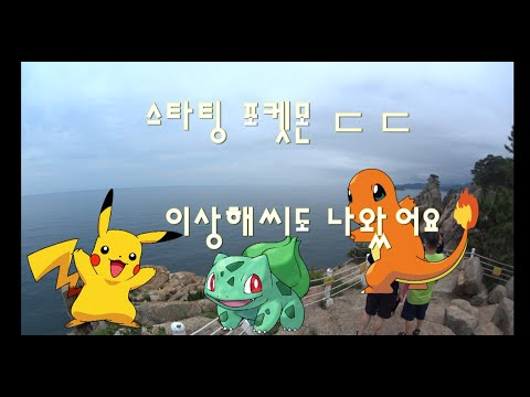 [South Korea] Pokemon go hunting trip Episode 2.