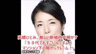 女優・高橋ひとみ(55)が26日放送のフジテレビ系「ウチくる!?」...