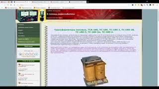 Немного теории про трансформатор ТС-180-2