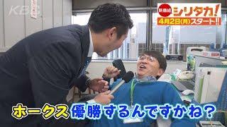 4月から新しくスタートする夕方新番組「シリタカ!」 MCに大抜擢の長...