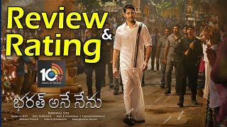 Bharat Ane Nenu Movie Review & Rating | #Maheshbabu | #BharatAneNenuReview | Nede Vidudala | 10TV