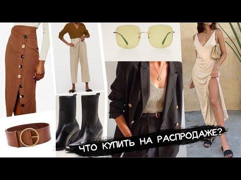 Что купить на распродаже? | Asos, Lamoda, Mango, H&M, Farfetch, 12 Storeez и др
