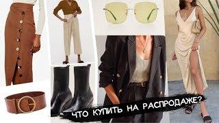 Що купити на розпродажі? | Asos, Lamoda, Mango, H&M, Farfetch, 12 Storeez та ін